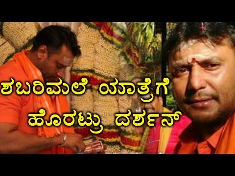 Darshan Unseen Pictures At Shabarimala Yatra | Filmibeat Kannada