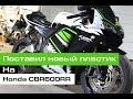 Поставил новый пластик на Honda CBR600RR