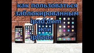 видео Как разблокировать iPhone от iCloud. Unlock iCloud iPhone 4, 5, 6, iPad, iPod