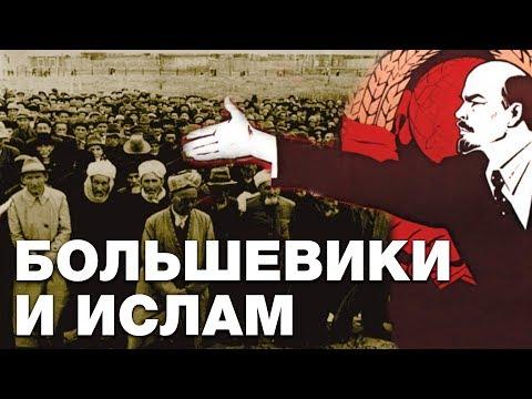 Как большевики заигрывали с мусульманами... Ислам и Россия: XIV веков вместе