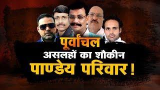 DELHI: असलहों से खेलने का शौक़ीन है पाण्डेय परिवार | NTTV BHARAT