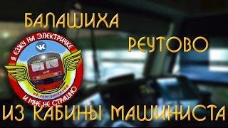 Балашиха - Реутово из кабины машиниста