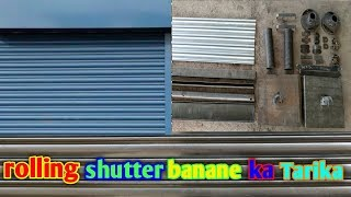 how to making rolling shutter in India | Rolling shutter installation instructions ||