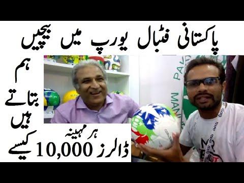 Pakistani Football Sell In Europe | Earn 10,000 Dollars