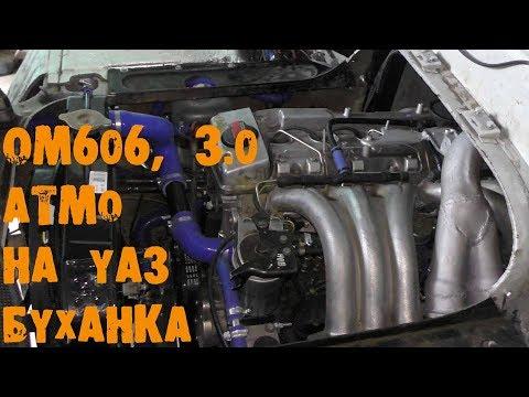 УазТех: Установка Om606, 3л., атмосферный, на УАЗ-3309