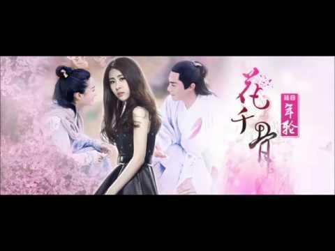 張碧晨  《年輪》電視劇花千骨插曲  歌詞字幕
