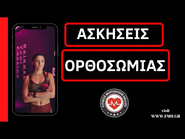 Ασκήσεις ορθοσωμίας για ενδυνάμωση του κορμού | fmh.gr