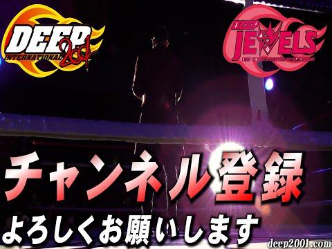 RIZIN参戦! DEEP 2階級王者 大島沙緒里 全試合映像