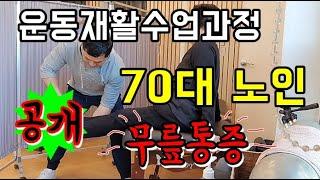 [무릎통증 70대노인 운동재활수업] 전수업과정 공개