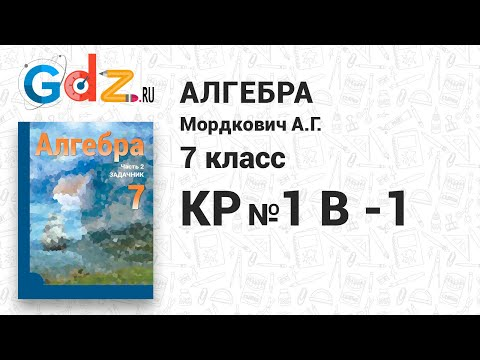 КР №1, В-1 - Алгебра 7 класс Мордкович
