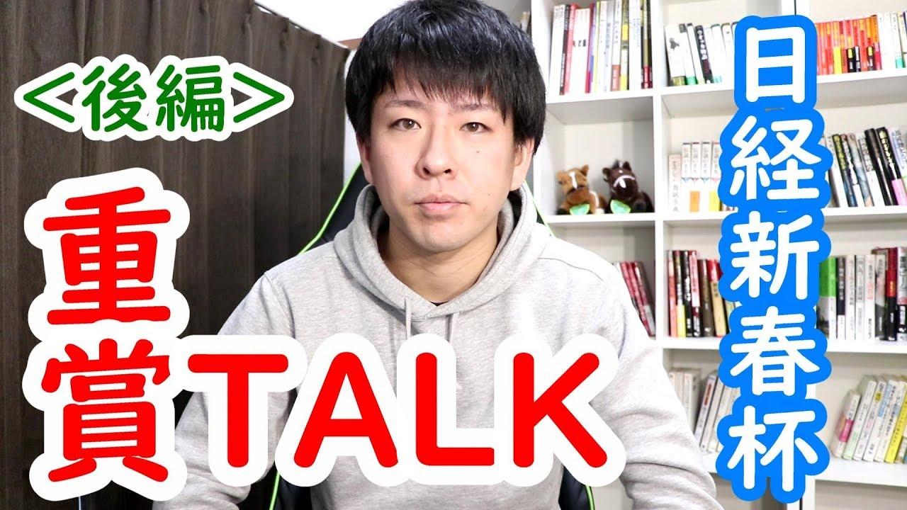 【重賞トーク】2019 日経新春杯は荒れ模様!? #1
