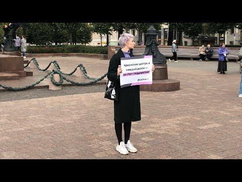 Одиночные пикеты в Москве против домашнего насилия / LIVE 28.09.19