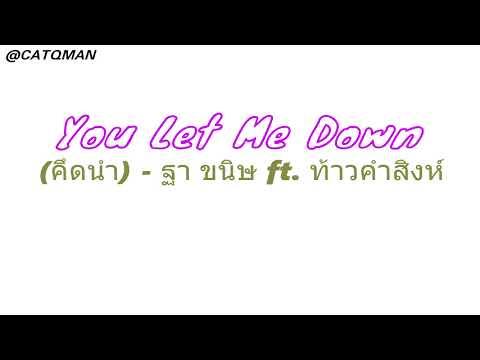 You Let Me Down คึดนำ - ฐา ขนิษ ft. ท้าวคำสิงห์