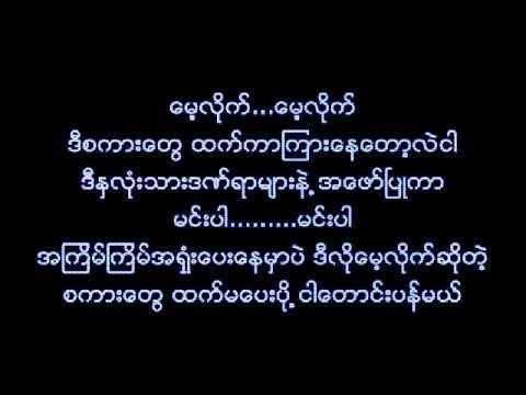 Zay Ye - ATuTu Sone Kwint (အတူတူဆံုခြင့္)