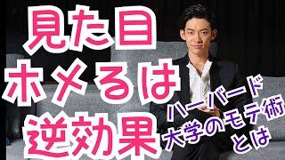 続きは→ http://www.nicovideo.jp/watch/1531664705 外見褒めはNG!モテ...