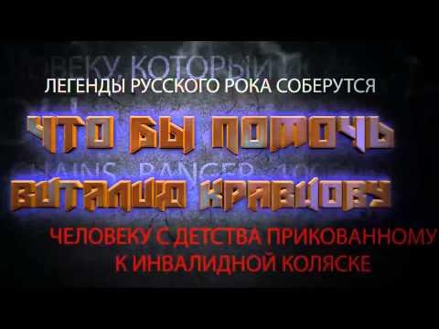 Легенды Русского Рока. 23 Мая Благотворительный Концерт!