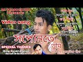 Coming soon ,Hopunate Tumi by Anup Anuraag New Assamese Album 28 November 2020