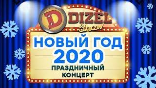 НОВЫЙ ГОД 2020 с ДИЗЕЛЬ ШОУ 7 ЧАСОВ - ПОЛНЫЙ НОВОГОДНИЙ КОНЦЕРТ | ЮМОР ICTV