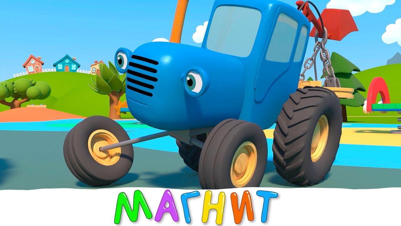 Синий трактор на детской площадке - Магнит - Мультфильмы про машинки