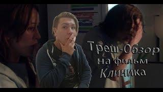 Треш Обзор фильма Клиника/Facility (2012)