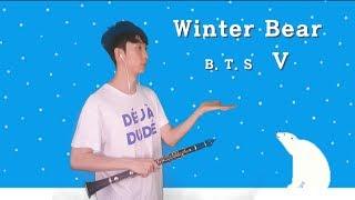 Winter Bear - V(뷔) - BTS(방탄소년단) 클라리넷 커버 clarinet cover