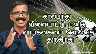 7 life lessons from Football- Madhu Bhaskaran- Tamil motivation video
