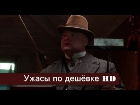 Ужасы по дешёвке - Русский трейлер HD (2014)