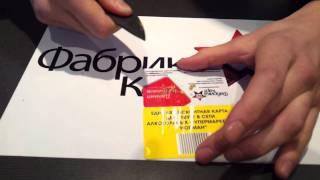 Изготовление пластиковых карт. Фабрика Карт.(, 2012-01-18T21:47:15.000Z)