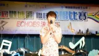 2013-07-14 胡鴻鈞 - 幸福【第六屆觀塘區聯校歌唱