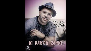 Cheb Reda →Kidayer Zahri© #Clip_2020 By AVM ÉDITION®