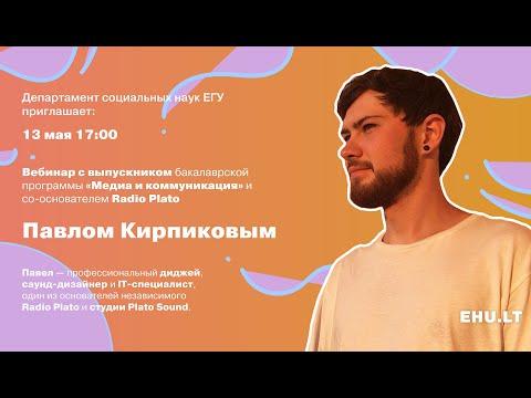 Вебинар с выпускником ЕГУ Павлом Кирпиковым (Radio Plato)