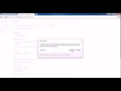 การแก้ไขปัญหาไวรัสบน Facebook และ Web Browser เบื้องต้น