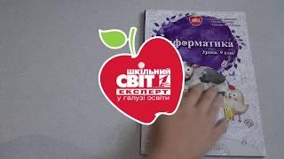 Інформатика Уроки. 9 клас