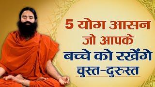 5 योग आसन जो आपके बच्चे को रखेंगे चुस्त-दुरुस्त || Swami Ramdev