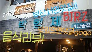 부산서면맛집 박형제음식amp가게리뷰  bjrz