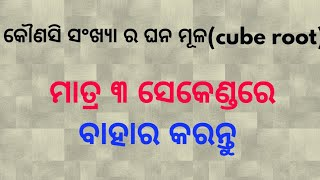 how to find cube root. short tricks of cube root. cube root tricks