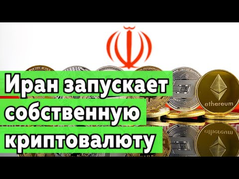 Иран запускает обеспеченную золотом криптовалюту
