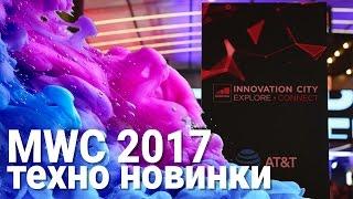 Интересные техно новинки c MWC 2017