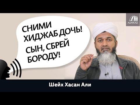Сними хиджаб дочь! Сын, сбрей бороду! – Шейх Хасан Али   Www.azan.kz
