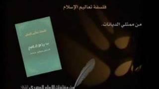 فلسفة تعاليم الإسلام - حضرة ميرزا غلام أحمد عليه السلام