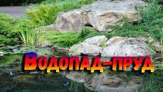 Водопад- пруд. Своими руками.(Waterfall is a pond. Do it yourself).