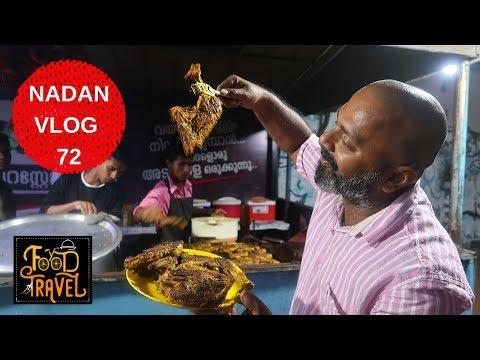 നിലമ്പൂർ ചിക്കൻ കാന്താരി   Nilambur Chicken Kanthari   Banglavu Kunnu Nilambur