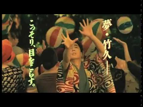 Yumeji Official Film Trailer