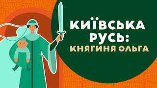 Київська Русь: княгиня Ольга. 2 серія «Книга-мандрівка. Україна»