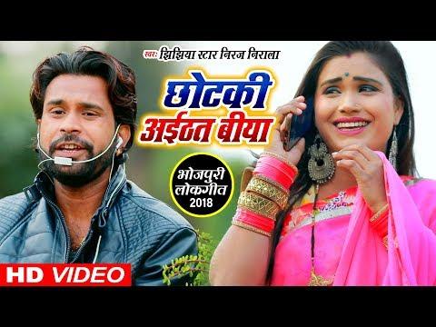 #Jhijhiya_Star_Niraj_Nirala - छोटकी अइठत बिया - Chhotki Aaithat Biya - Bhojpuri Hit_Song