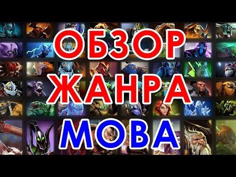 видео: moba игры ОБЗОР — лучшие онлайн игры ЖАНРА multiplayer online battle arena