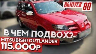 Mitsubishi Outlander за 115 тысяч! В чем подвох?