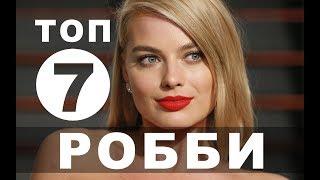 Фильмы с Марго Робби | Топ - 7
