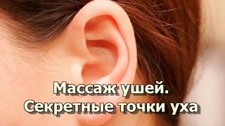 Исцеляющий массаж ушей -  Секретные точки уха