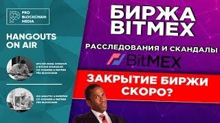 Биржа BitMex - расследования и скандалы. Закрытие биржи ?
